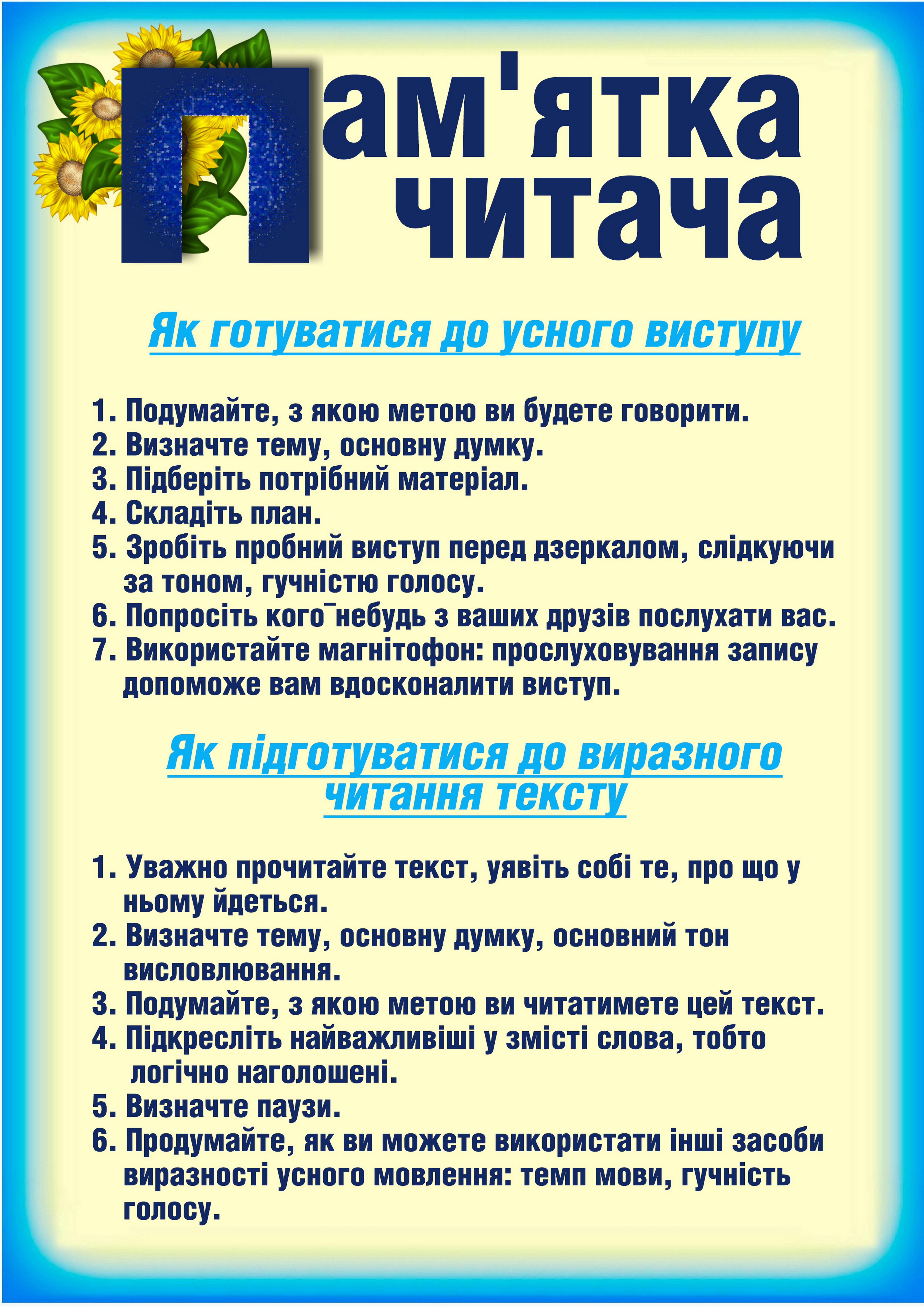 http://gimnasia.dn.ua/wp-content/uploads/2013/12/%D0%BF%D0%B0%D0%BC%D1%8F%D1%82%D0%BA%D0%B0.jpg