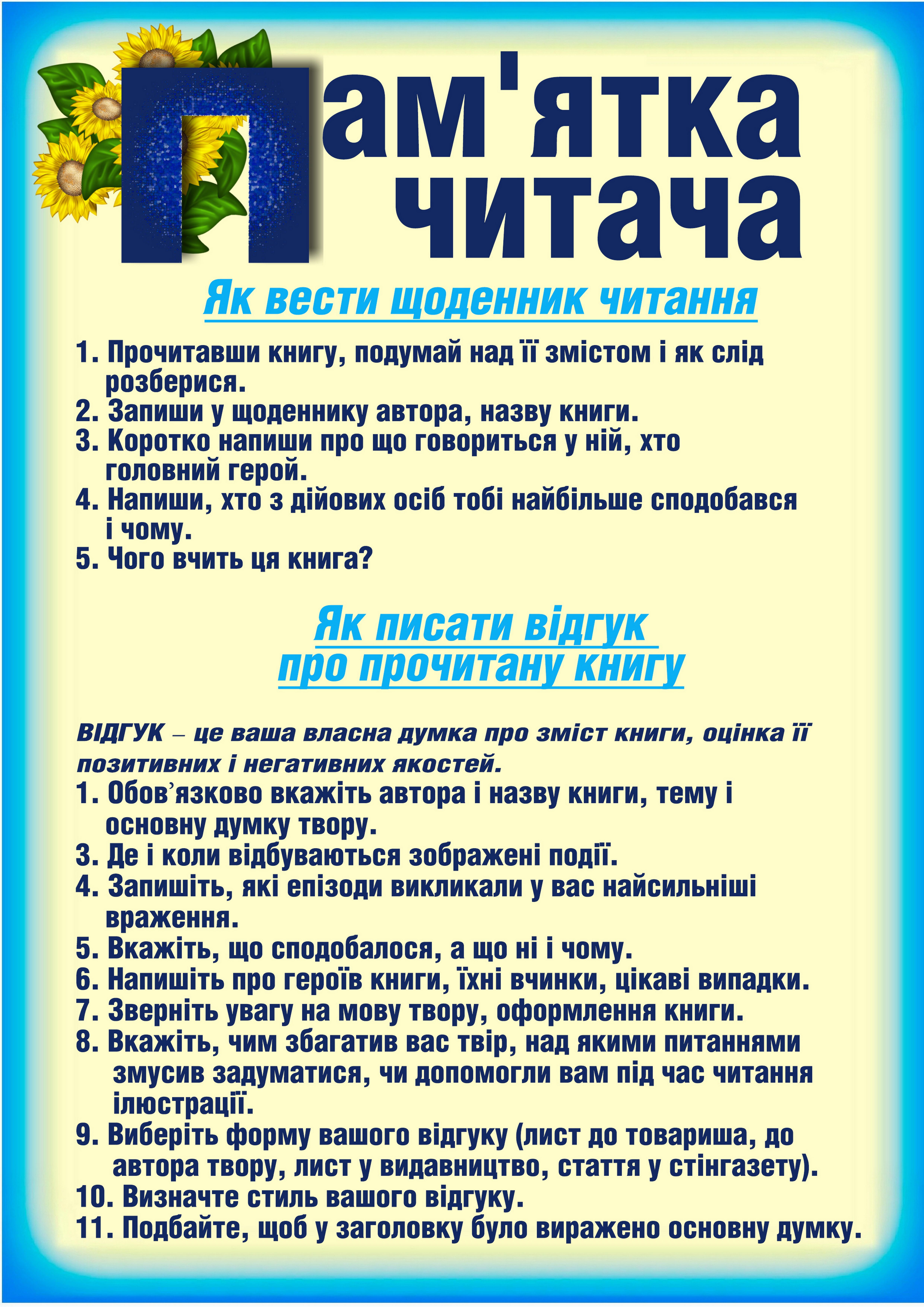 памятка3
