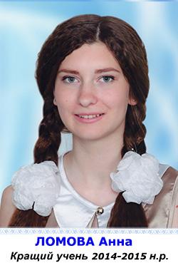 Ломова