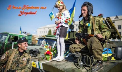 день-української-армії-вітання